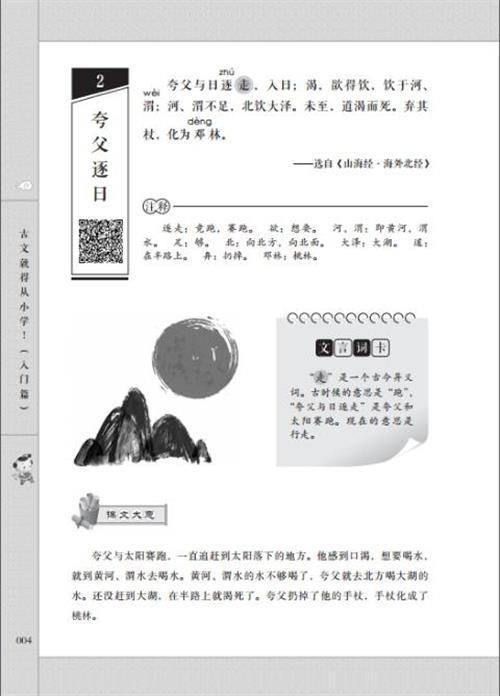 夸父逐日 3.守株待兔 4.智子疑邻 四格漫画背古文(一) 5.揠苗助长 6.